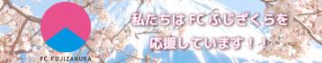 fc-fujizakura_banner