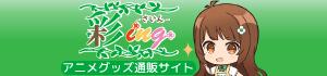 彩ing アニメグッズ通販サイト